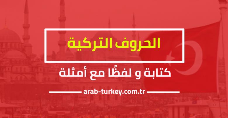 تعلم الحروف التركية