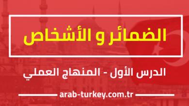 تعلم اللغة التركية المنهاج العملي 1