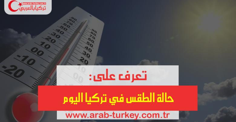 حالة الطقس في تركيا اليوم