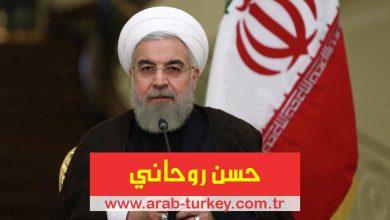 الرئيس الإيراني حسن روحاني – تركيا بالعربي