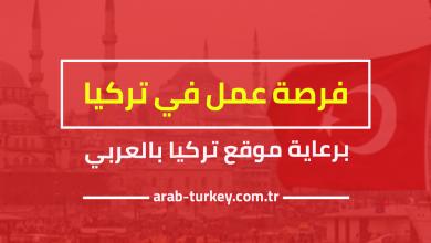 تركيا بالعربي فرص عمل في تركيا