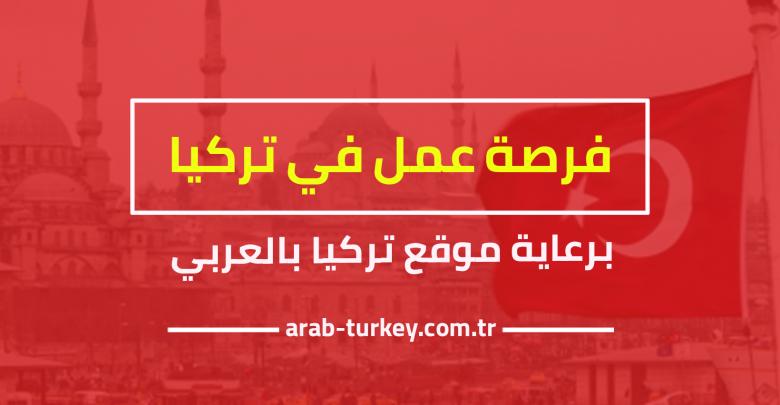 فرصة عمل في تركيا بالعربي