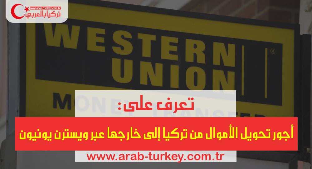 تركيا بالعربي تعر ف على أجور تحويل الأموال من تركيا عبر ويسترن يونيون تركيا بالعربي