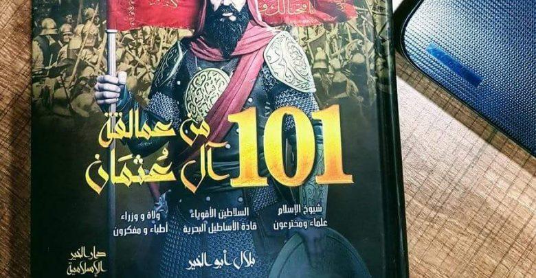 101 من عمالة آل عثمان