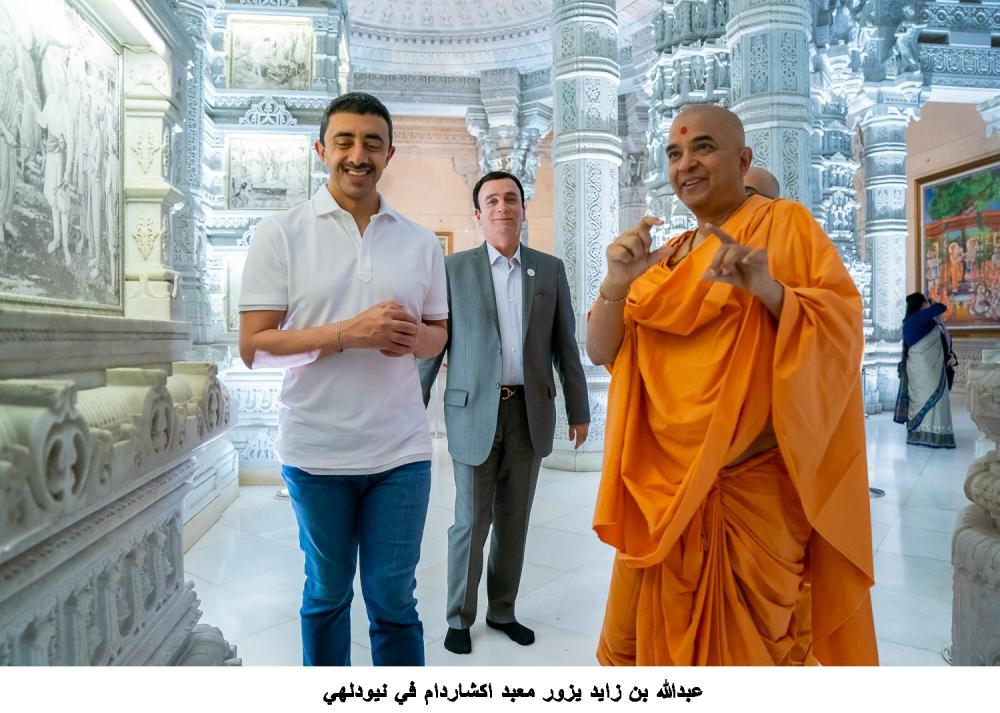عبد الله بن زايد يزور معبد هندوسي 1