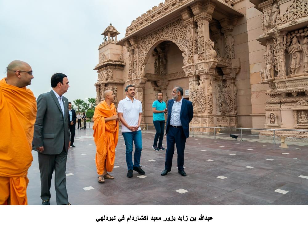 عبد الله بن زايد يزور معبد هندوسي 5