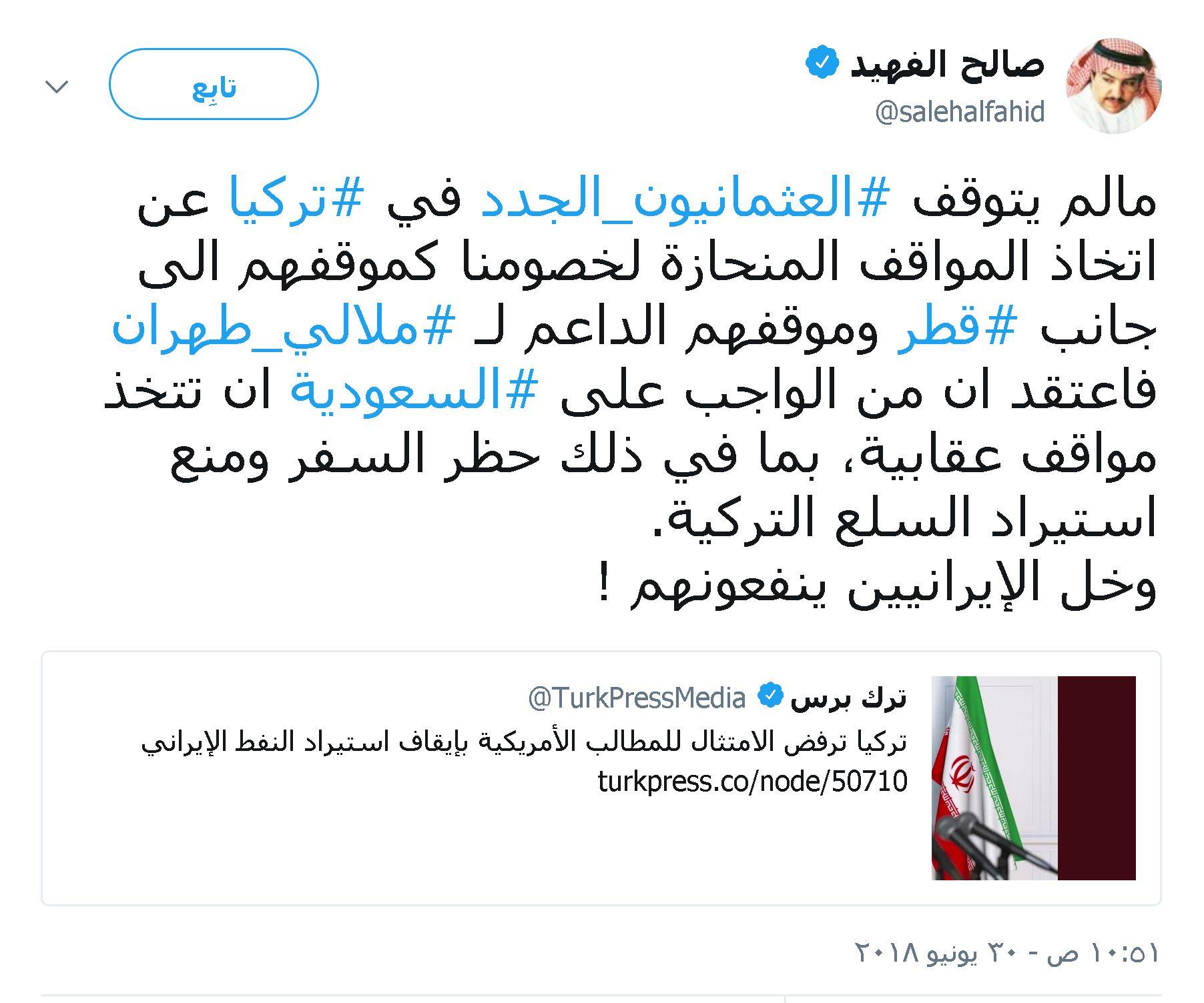 تويتر صالح الفهيد