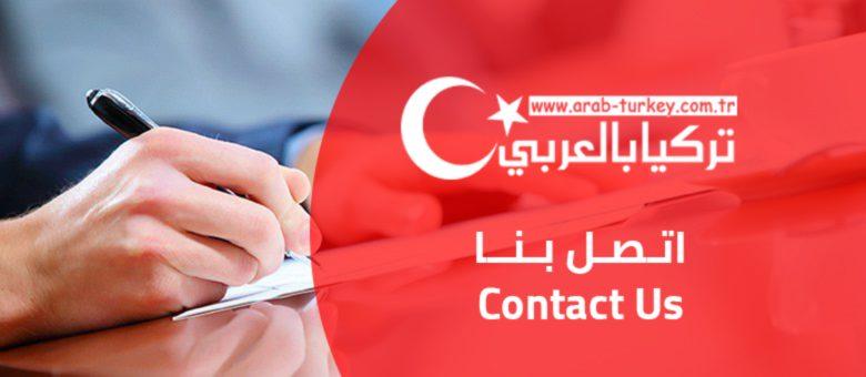 اتصل بنا تركيا بالعربي