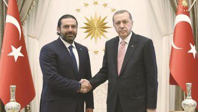 أردوغان و الحريري