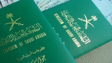 جواز سفر سعودي
